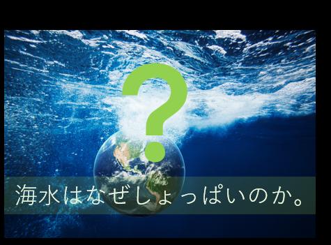 なぜ しょっぱい は 海 の のか 水 雨水がしょっぱくない理由